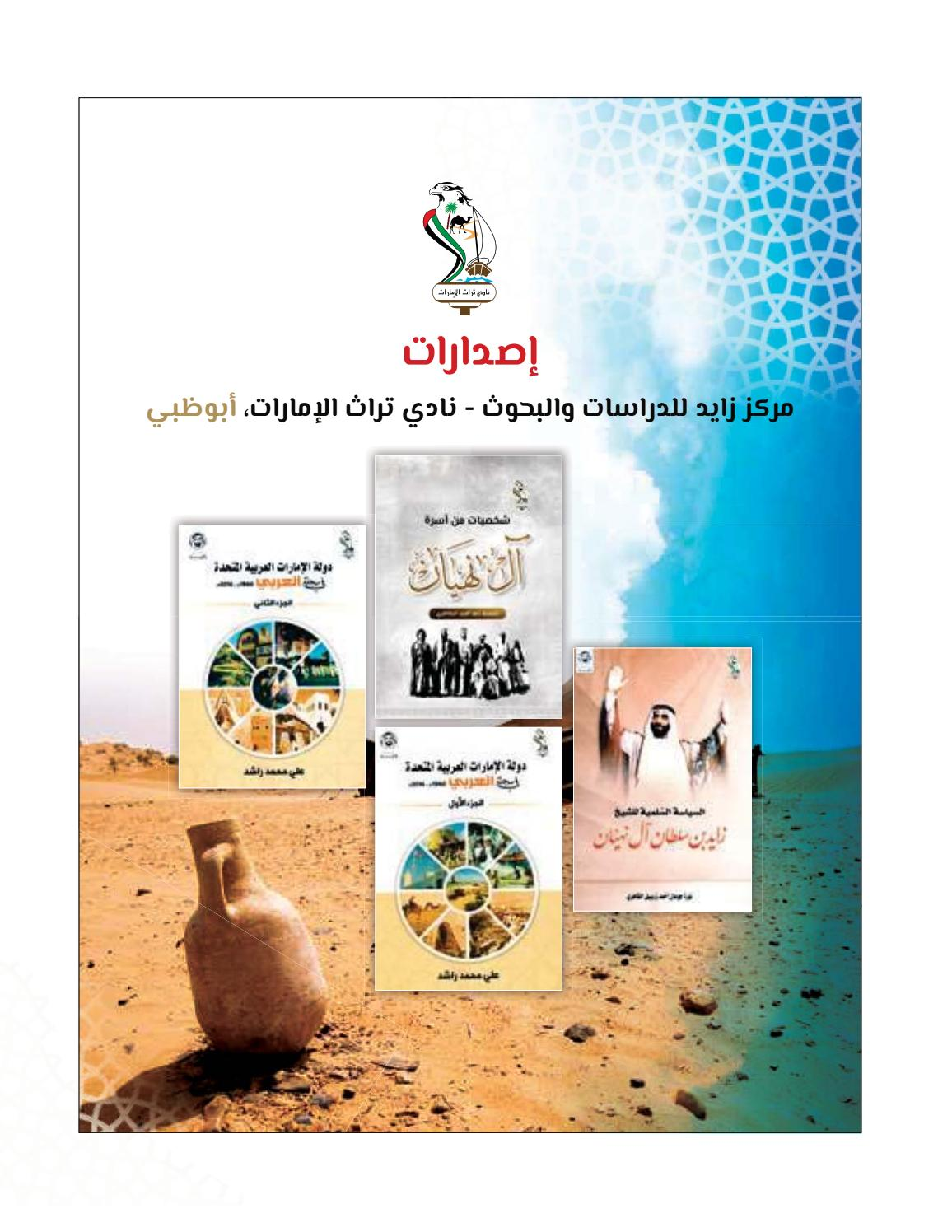 2c2a3178c Turath_233_MARCH_2019 تراث الإمارات مارس by SBZC Mags - issuu