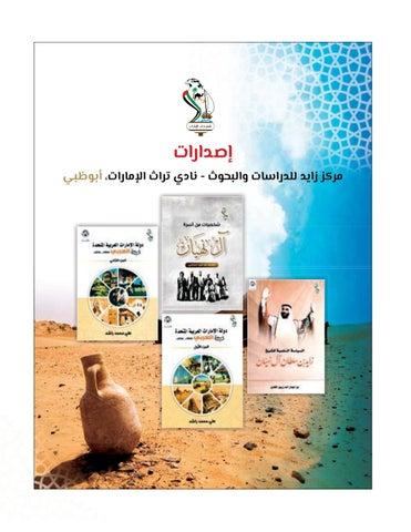 Turath 233 March 2019 تراث الإمارات مارس By Sbzc Mags Issuu