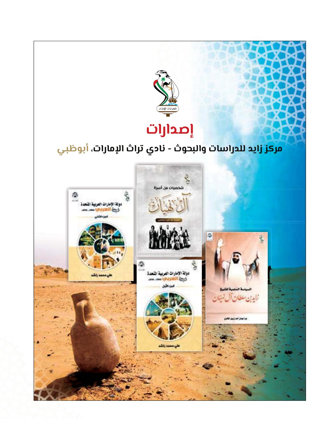 b9eda1020 Turath_234_April_2019 تراث الإمارات ابريل by SBZC Mags - issuu