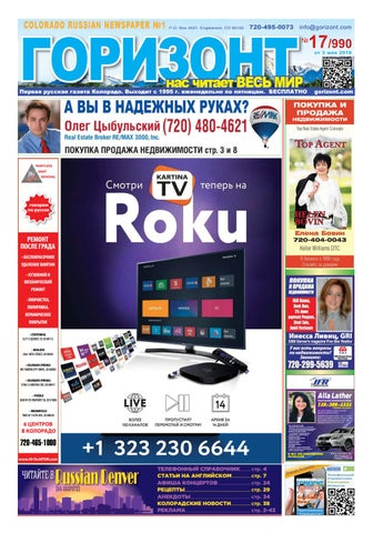 2de722f19 Горизонт 17/990 by Gorizont Russian Newspaper - issuu