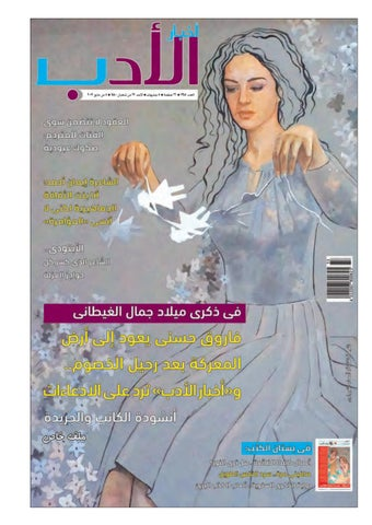 859ca4511 73_ by aldohamagazine - issuu
