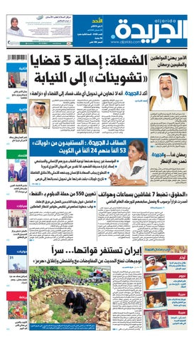 3dc45a3106d34 عدد الجريدة الأحد 05 مايو 2019 by Aljarida Newspaper - issuu