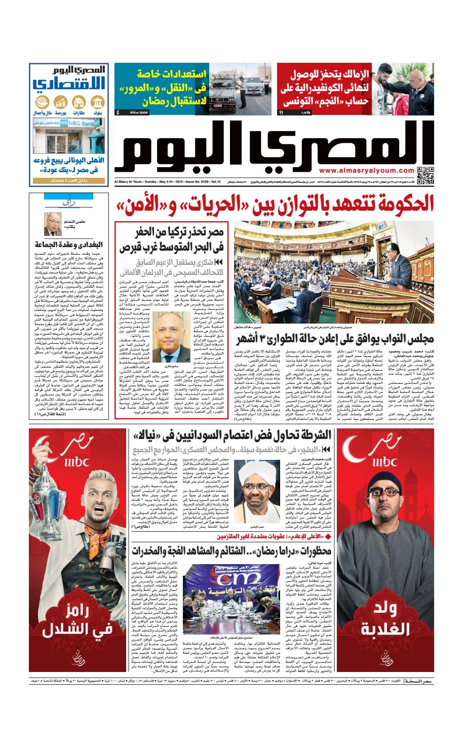 efba2db9c عدد الأحد 05-05-2019 by Al Masry Media Corp - issuu