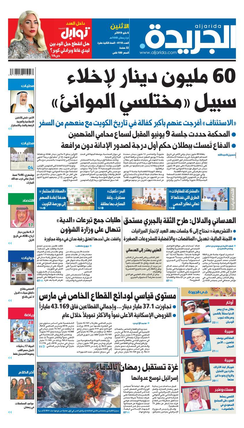 f156b8a0b عدد الجريدة الأثنين 06 مايو 2019 by Aljarida Newspaper - issuu
