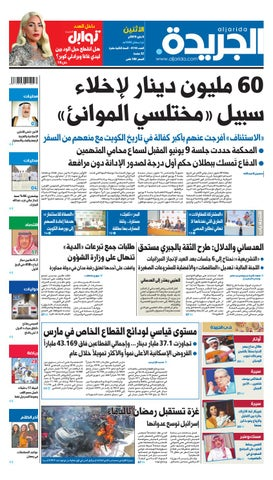 3c7c2c530 عدد الجريدة الأثنين 06 مايو 2019 by Aljarida Newspaper - issuu