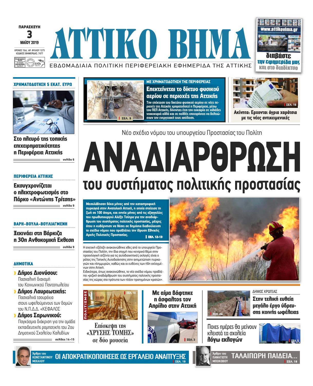 f810e047de2 ΑΤΤΙΚΟ ΒΗΜΑ 3.5.2019 by attiko vima - issuu