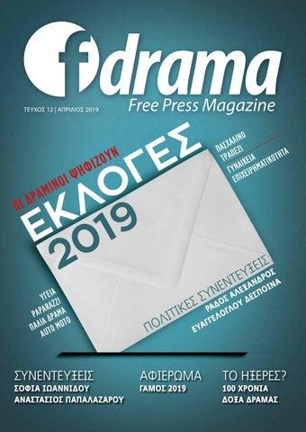 7f2acdf27b8 Fdrama free press magazine Απρίλιος 2019 by Γιώργος Μάρκου - issuu