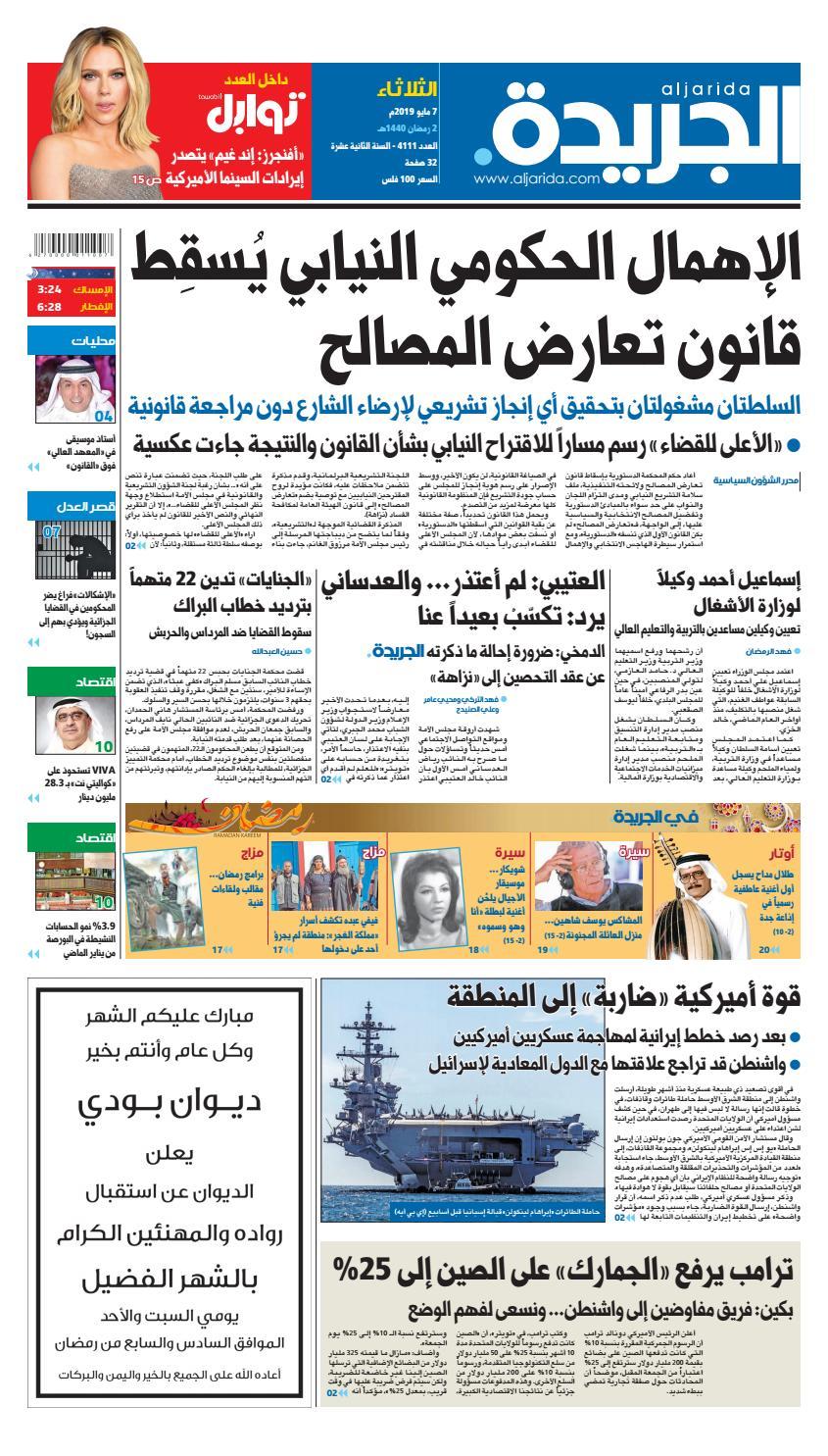 acf0d28e7 عدد الجريدة الثلاثاء 07 مايو 2019 by Aljarida Newspaper - issuu