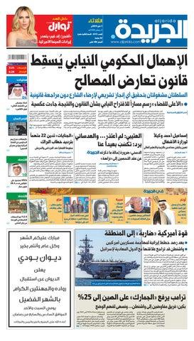 666060eca1481 عدد الجريدة الثلاثاء 07 مايو 2019 by Aljarida Newspaper - issuu
