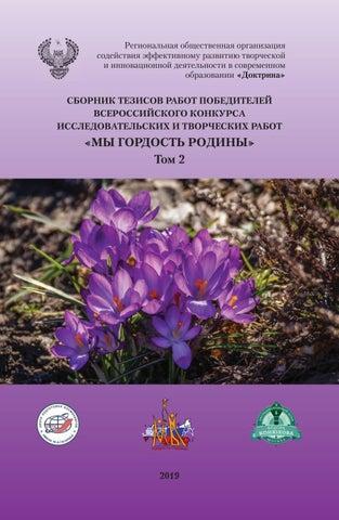 37821824f1d9 Сборник тезисов работ Всероссийского конкурса