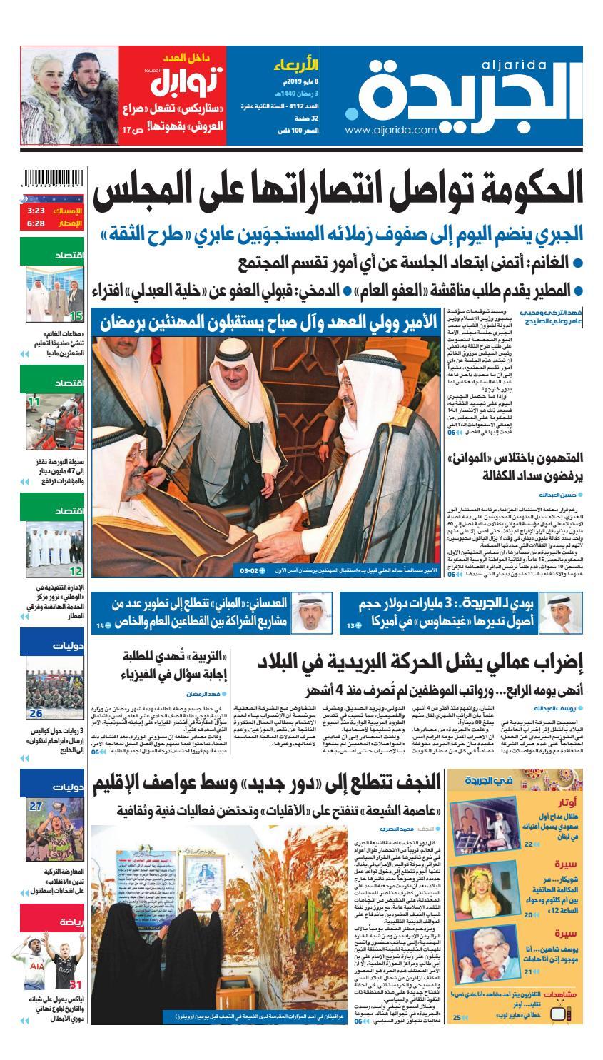 7b6e4d9463184 عدد الجريدة الأربعاء 08 مايو 2019 by Aljarida Newspaper - issuu