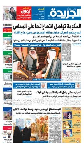 b021cc451f4da عدد الجريدة الأربعاء 08 مايو 2019 by Aljarida Newspaper - issuu