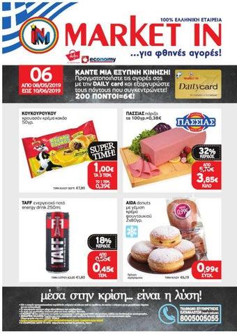 37743998d4d4 Market In προσφορές super market. Φυλλάδιο προσφορών   περιοδικό Daily