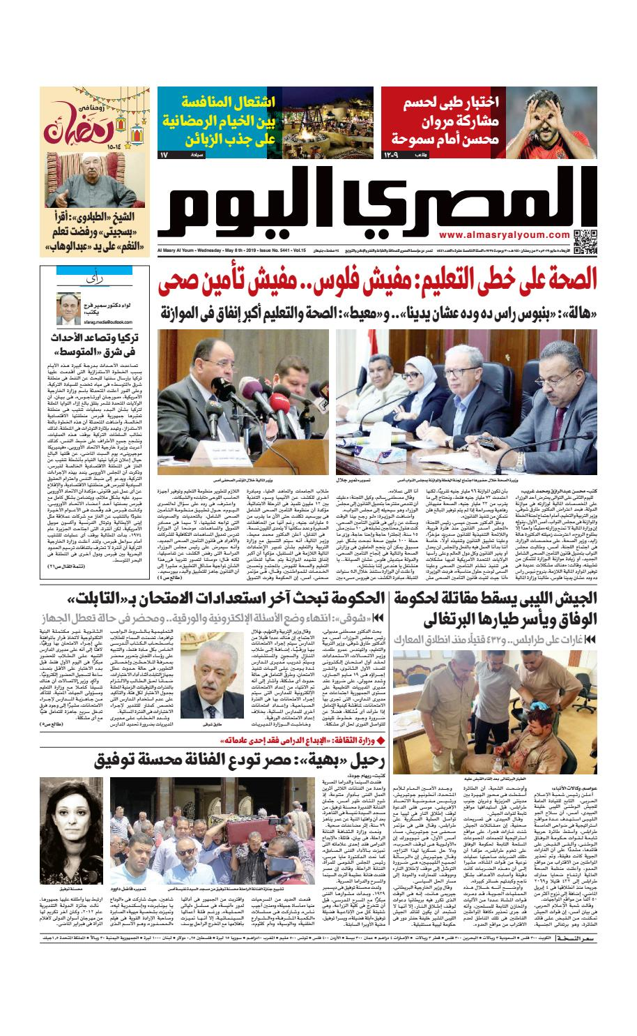 2da8a9917 عدد الاربعاء 08-05-2019 by Al Masry Media Corp - issuu
