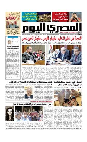 dbc8245ee عدد الاربعاء 08-05-2019 by Al Masry Media Corp - issuu