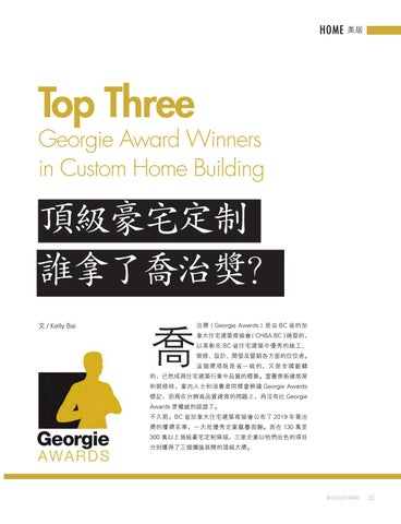Page 25 of Top Three Georgie Award Winners