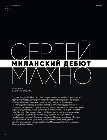 Page 38 of Сергей Махно. Миланский дебют