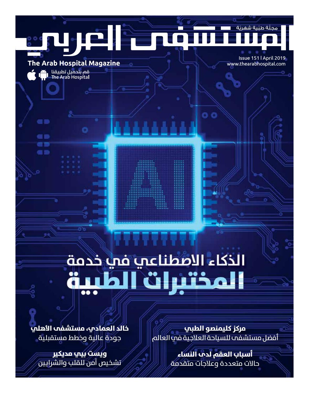 The Arab Hospital Magazine Issue 151 By The Arab Hospital Magazine
