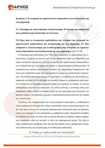 σχετική χρονολογική χρονολόγηση g ραντεβού δράκος Dara 2013
