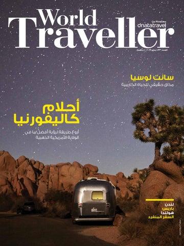 c28615aead33b World Traveller - ARABIC - May 19 by Hot Media - issuu