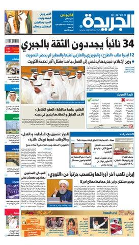 00217711a8e10 عدد الجريدة الخميس 09 مايو 2019 by Aljarida Newspaper - issuu