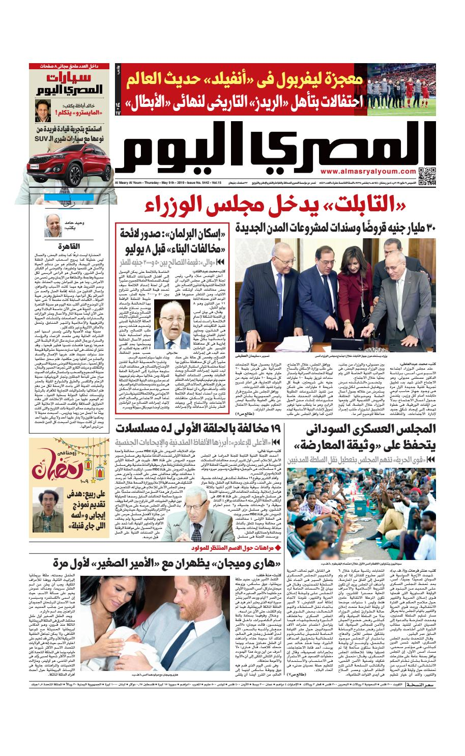 634e57664 عدد الخميس 9/5/2019 by Al Masry Media Corp - issuu