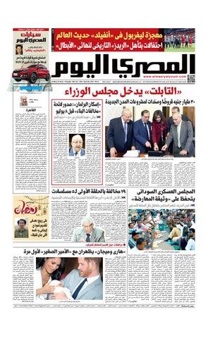 d9eca2aeb عدد الخميس 9/5/2019 by Al Masry Media Corp - issuu