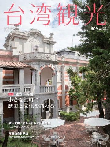 6500d31d5ae0 台灣觀光月刊 No.609 MAY-JUN/2019 by 台湾観光月刊 - issuu