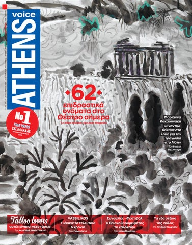 2dee3d3c7ae Athens Voice 701 by Athens Voice - issuu