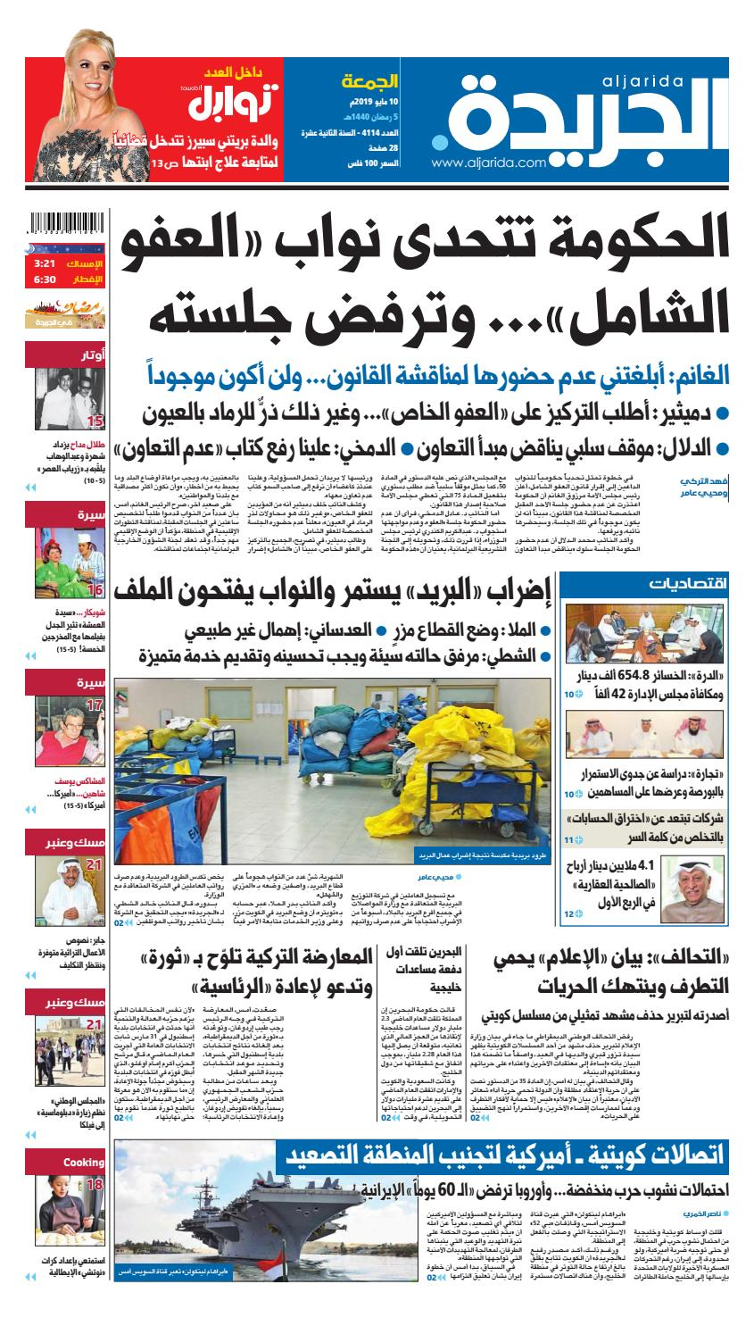 0fb7e0720 عدد الجريدة الجمعة 10 مايو 2019 by Aljarida Newspaper - issuu