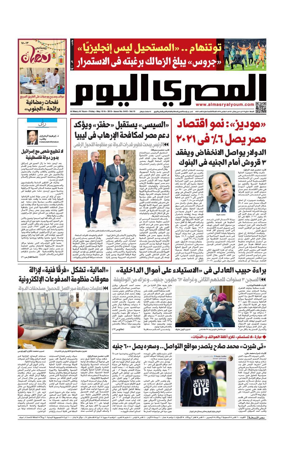 ee912ecaa عدد الجمعة 10/5/2019 by Al Masry Media Corp - issuu