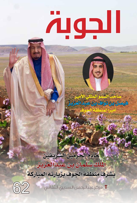62 مجلة الجوبة Aljoubah By مجلة الجوبة Issuu