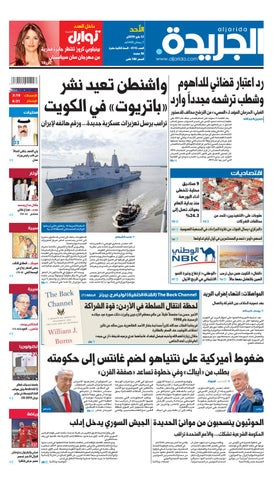 3c7dae2dd عدد الجريدة الأحد 12 مايو 2019 by Aljarida Newspaper - issuu