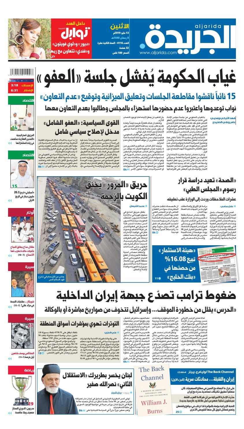504b08de48f7a عدد الجريدة الاثنين 13 مايو 2019 by Aljarida Newspaper - issuu