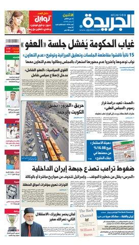 e2656d3cc14f4 عدد الجريدة الاثنين 13 مايو 2019 by Aljarida Newspaper - issuu