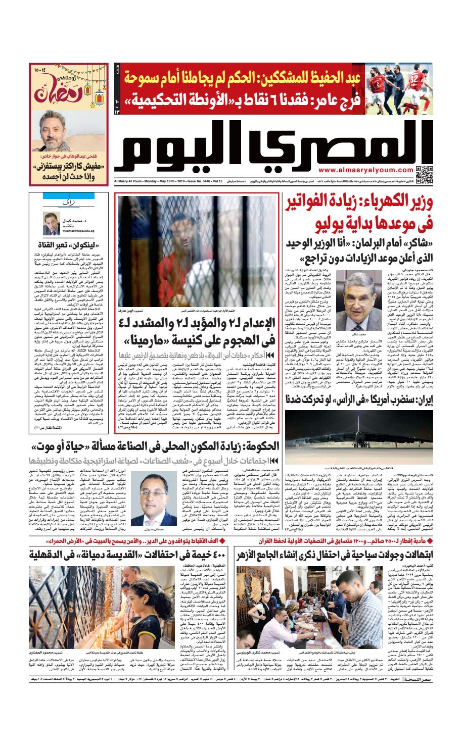ce4da5a78 عدد الاثنين 13-05-2019 by Al Masry Media Corp - issuu