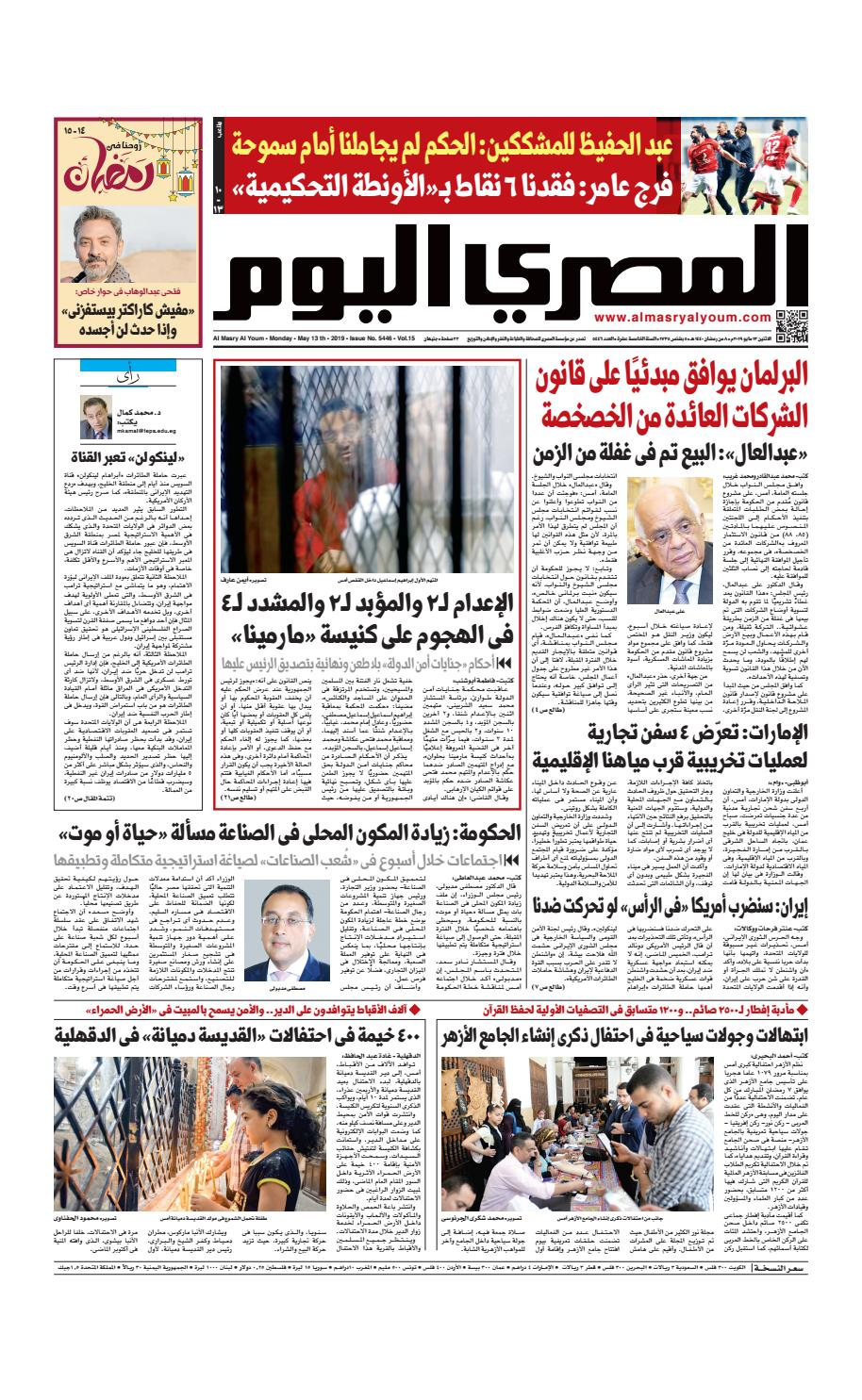 0777f179e عدد الاثنين 13/5/2019 by Al Masry Media Corp - issuu