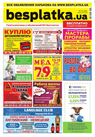 24da73ab0f52 Besplatka #19 Харьков by besplatka ukraine - issuu