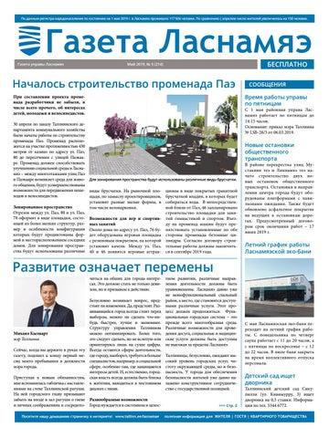 d21135d3124 Lasnamäe Leht / MAI 2019 / EST by Tallinna linnavalitsus - issuu