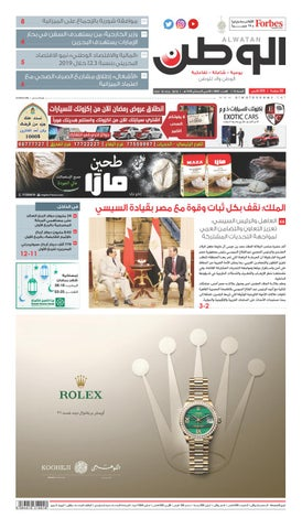 Alwatan 13 MAY 2019 by Alwatan_BH - issuu