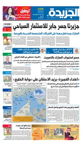 817052fab عدد الجريدة الخميس 09 مايو 2019 by Aljarida Newspaper - issuu
