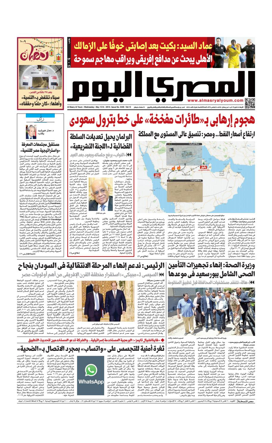 44bd1bdac عدد الاربعاء 15-05-2019 by Al Masry Media Corp - issuu