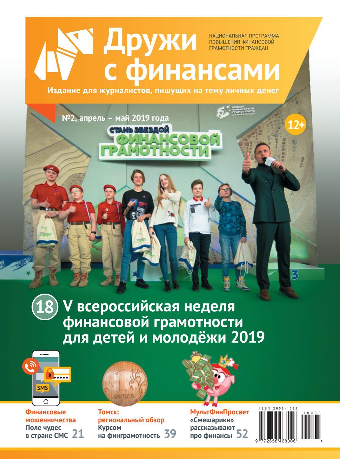 русские финансы микрозаймы официальный сайт орел