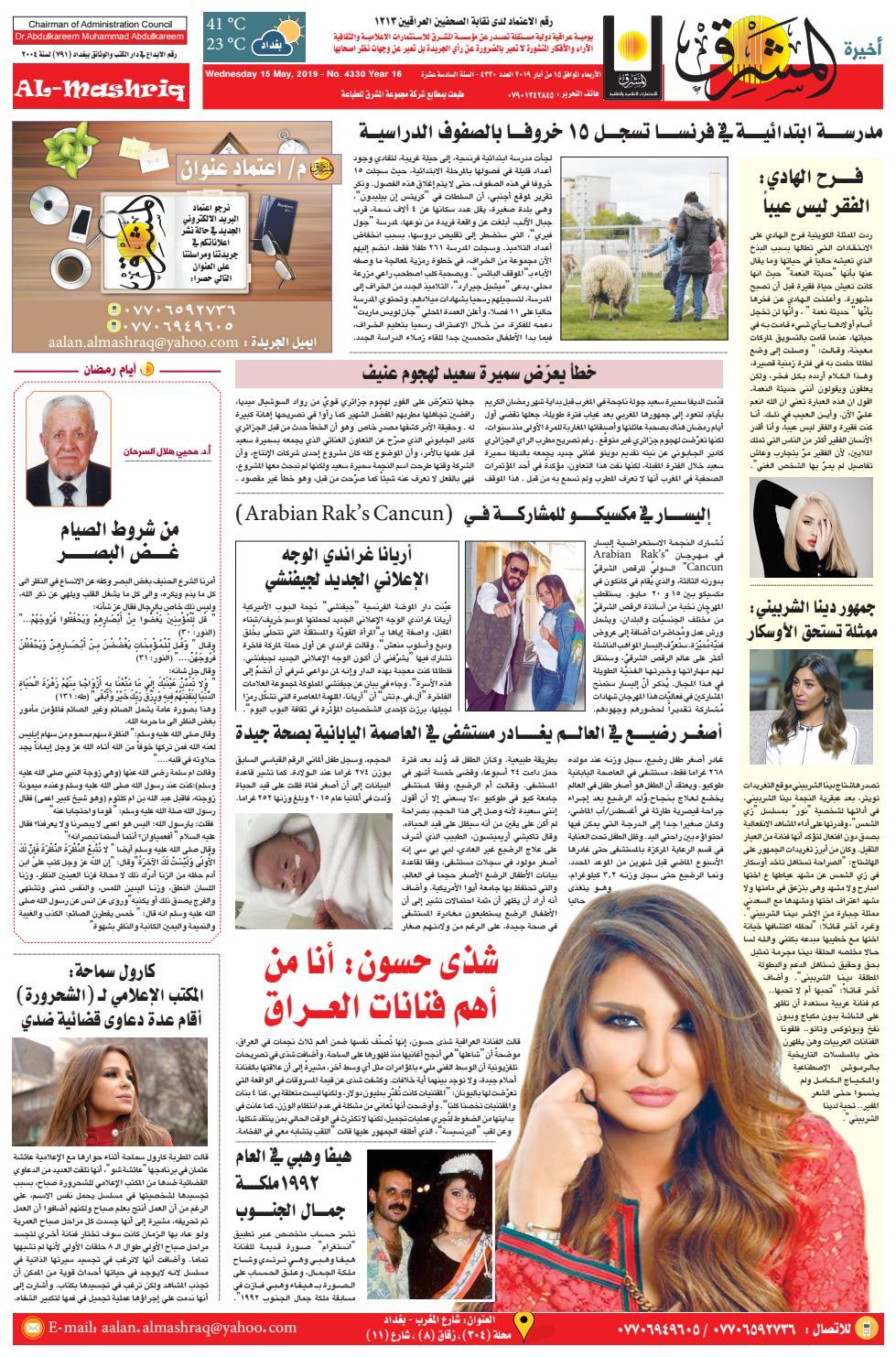 917b809ae 4330 AlmashriqNews by Al Mashriq Newspaper - issuu