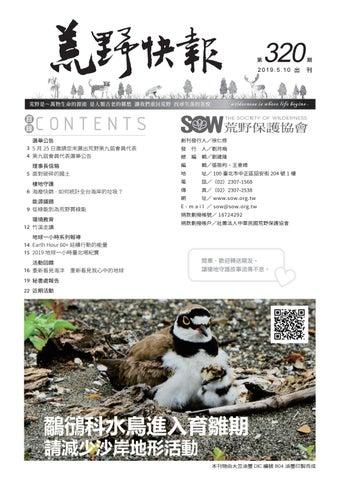 320 Dan Ye By Sow Taiwan Issuu