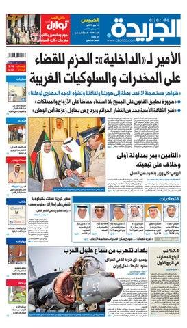 bcc5a3044 عدد الجريدة الخميس 16 مايو 2019 by Aljarida Newspaper - issuu