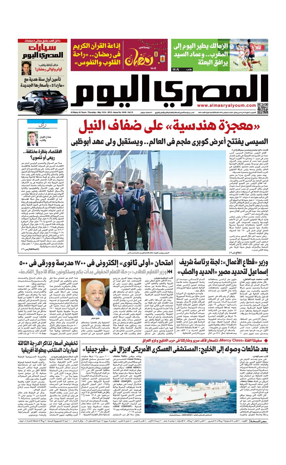 477a9b645 عدد الخميس 16/5/2019 by Al Masry Media Corp - issuu