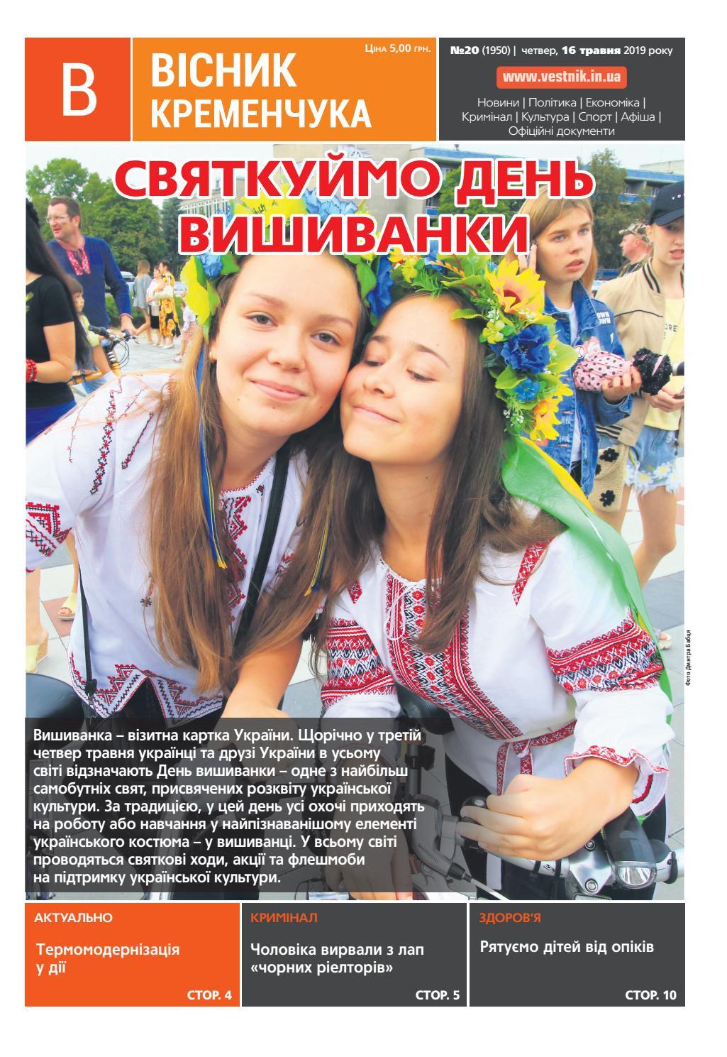 48477fc1085d05 Вісник Кременчука, №20 2019 року by Вісник Кременчука - issuu