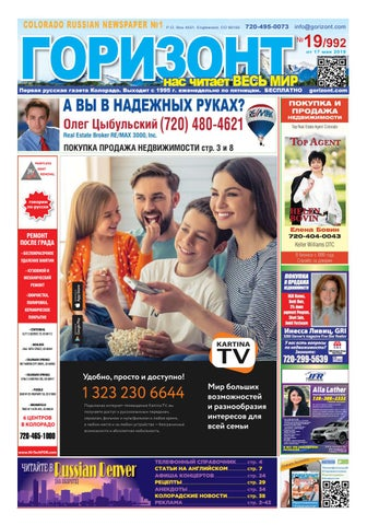 edf73b8a3741f Горизонт 19/992 by Gorizont Russian Newspaper - issuu