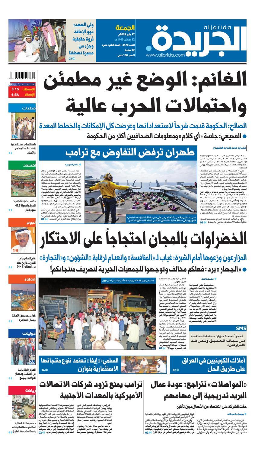 5ce6329f0 عدد الجريدة الجمعة 17 مايو 2019 by Aljarida Newspaper - issuu